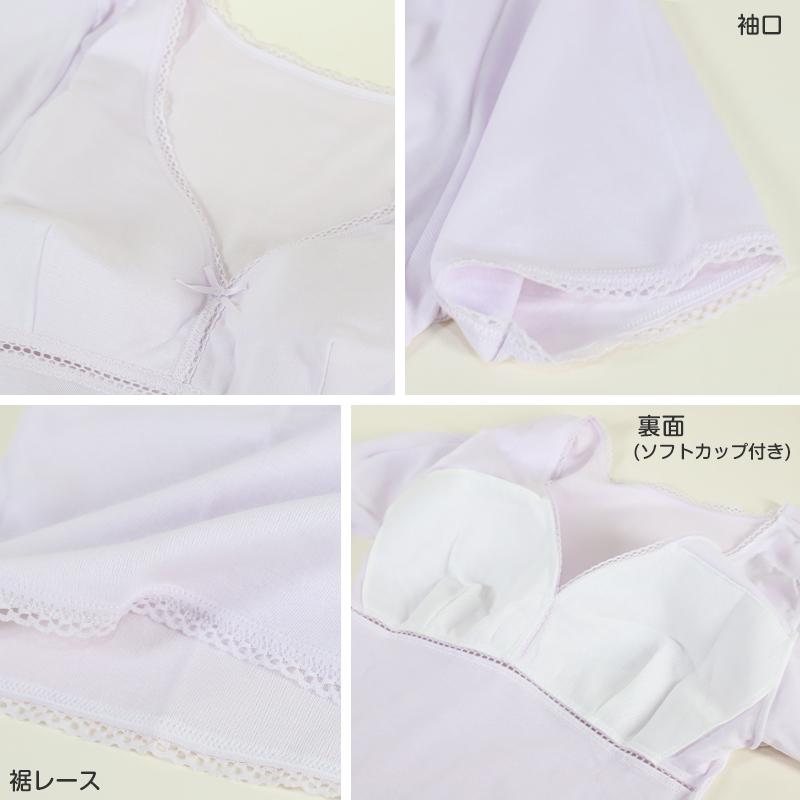 清光ランジェリー 素肌工房 細巾レース 3分袖インナー (M〜LL) ( カップ付き レース 綿100 綿100% キャミソール レディース 肌着 下着 綿100%)