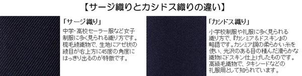 トンボ学生服 女子 サージ織り 24本車ヒダ セーラー服用スカート ウエスト57cm〜75cm (トンボ TOMBOW 丸洗いOK) (送料無料) 【取寄せ】