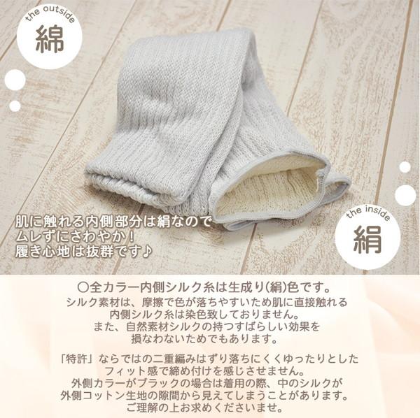 男女兼用 ひざ用 絹と綿のずり落ちにくい二重編みサポーター 2枚入り フリーサイズ (介護用品) 【取寄せ】