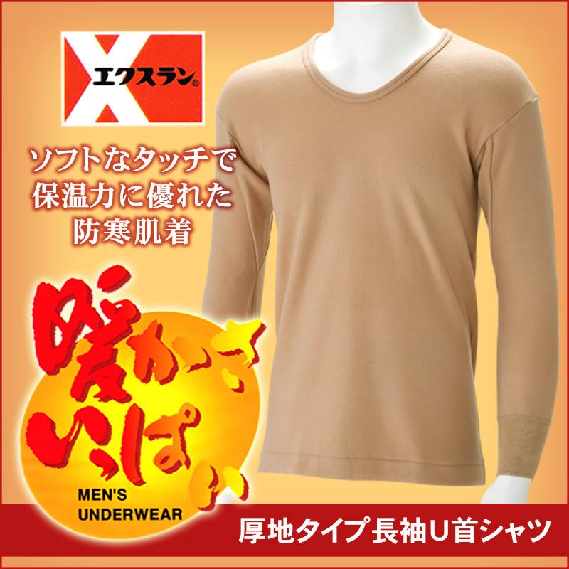 メンズ インナー 長袖 U首 シャツ M〜LL (メンズ U首 肌着 長袖 シャツ) (紳士肌着) 【在庫限り】