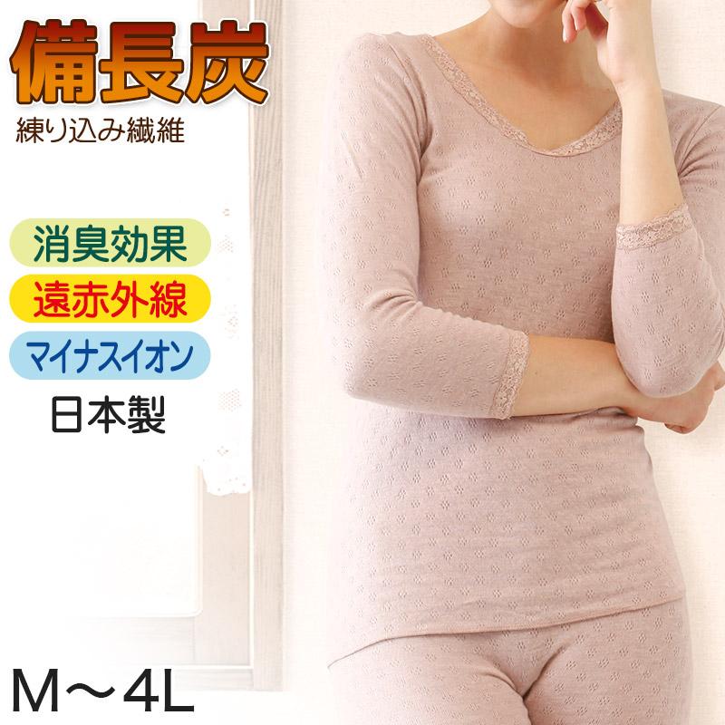 備長炭袋編み表起毛8分袖インナー M〜4L