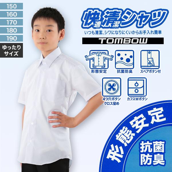 形態安定 抗菌防臭 半袖カッターシャツ 150cmB〜190cmB (ワイシャツ yシャツ シャツ 制服 中学生 高校生 通学 男子 白シャツ 学生 大きいサイズあり フォーマル ノーアイロン シワになりにくい 通学) 【取寄せ】