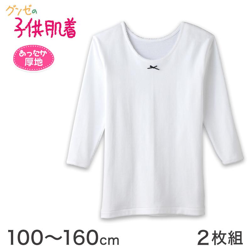 グンゼ 子供肌着 厚地9分袖シャツ 2枚組 100cm〜160cm