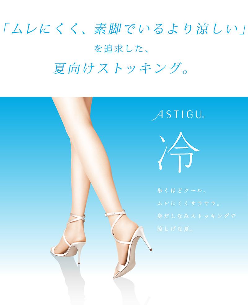 アツギ ASTIGU 冷 ひんやりキープ ストッキング M-L・L-LL (ATSUGI アスティーグ レディース 黒 夏用 日本製 UVカット)