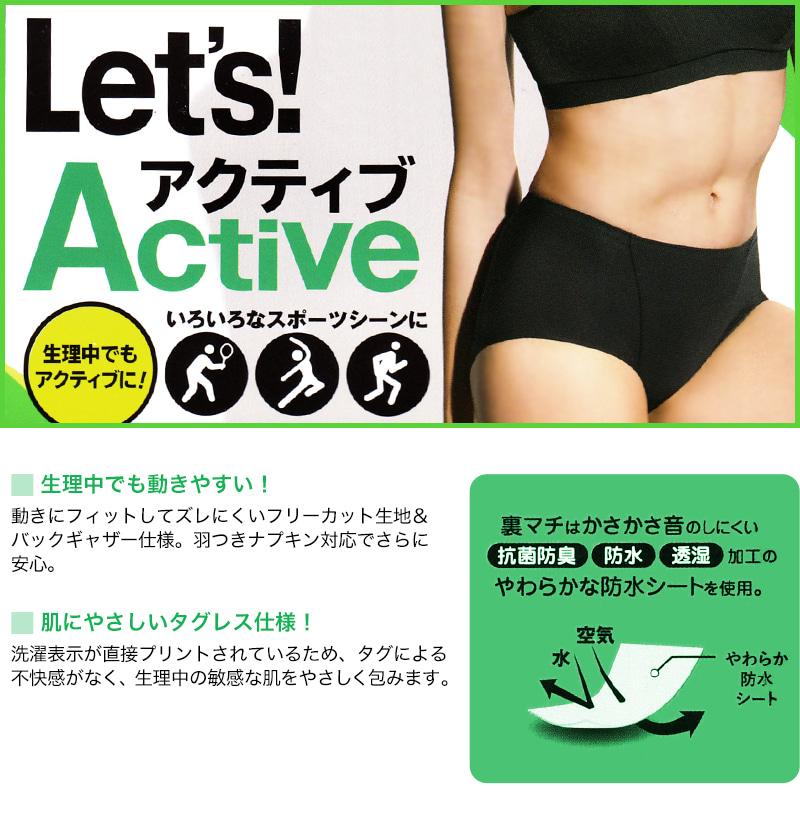 アツギ Clear Beauty Active アクティブ サニタリーショーツ M〜LL (レディース 女性 下着 スポーツ 運動 吸汗速乾)