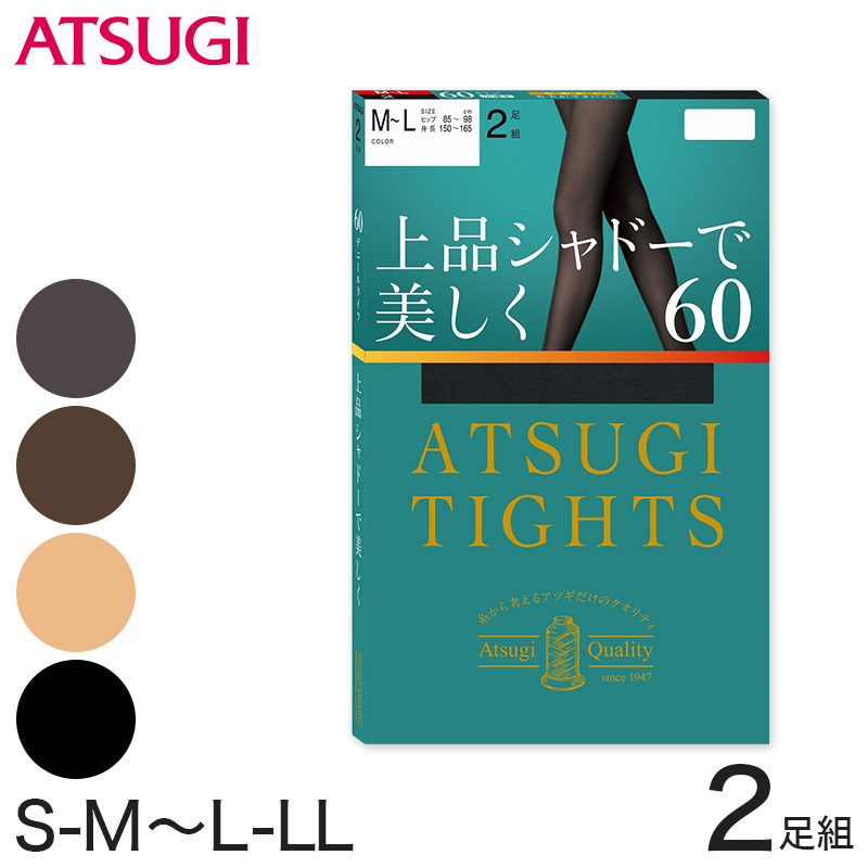 アツギ ATSUGI TIGHTS 60デニールタイツ 2足組 S-M〜L-LL (アツギタイツ レディース 黒 ベージュ 肌色 グレー ブラウン 茶色)