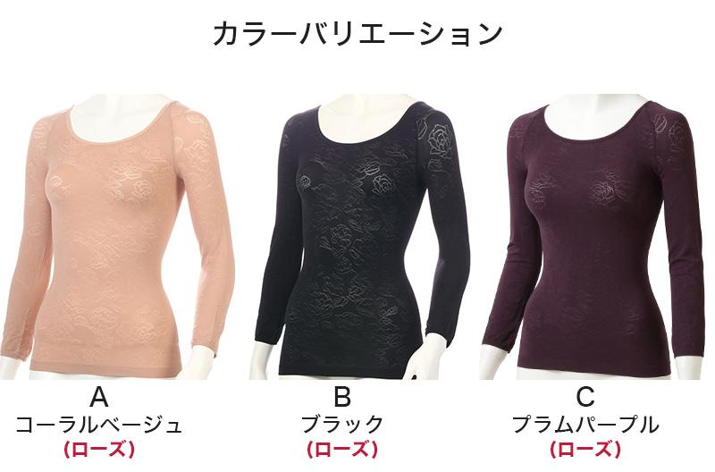 着るタイツ 8分袖インナー M・L (ATSUGI 女性 婦人 インナーシャツ アンダーウェア 薄手 Uネック 防寒 寒さ対策 暖かい 花柄 日本製)