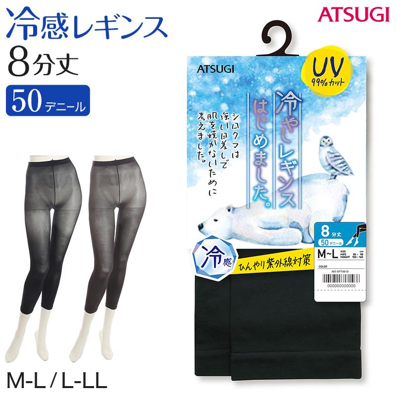 レギンス レディース 8分丈 アツギ 冷やしレギンスはじめました。 UV99%カット M-L・L-LL (8分丈レギンス 冷感レギンス UV対策 ATSUGI スパッツ スカート下 下履き)