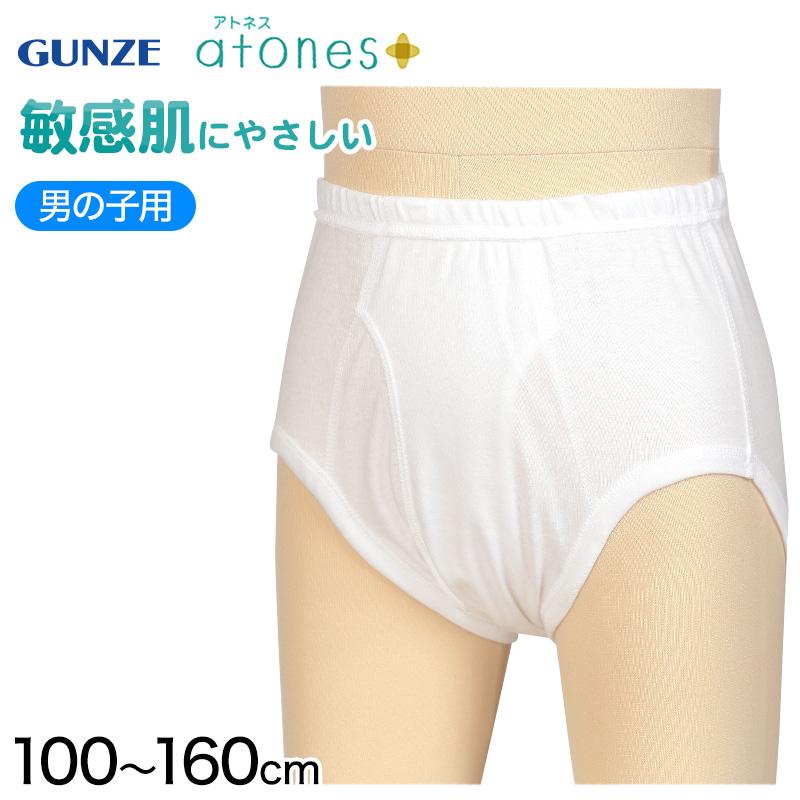 グンゼ atones/アトネス 男児用ブリーフ(前あき) 100cm〜160cm