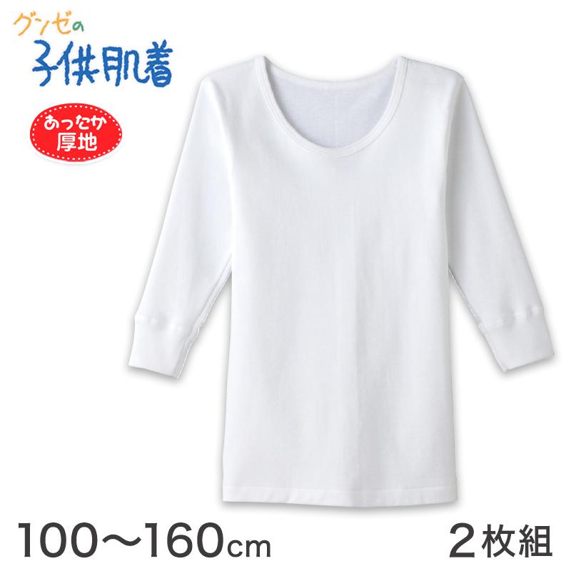 グンゼ 子供肌着 あったか厚地 長袖 丸首シャツ(えりあき広め) 2枚組 100cm〜160cm