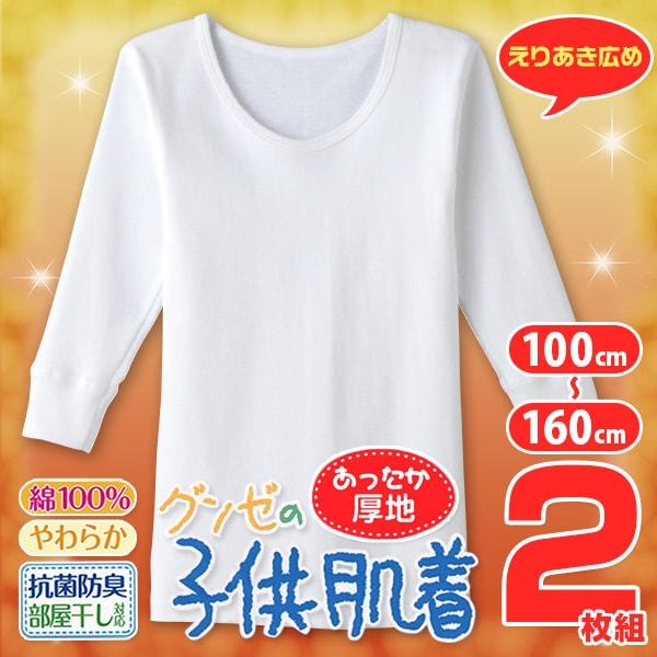 32ed6171ac3d8 グンゼ 子供肌着 あったか厚地 長袖丸首シャツ(えりあき広め) 2枚組 ...