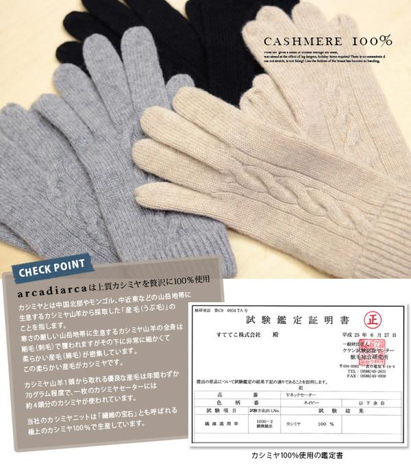 カシミヤ100% レディース 手袋 フリーサイズ (防寒 カシミヤ カシミア かわいい 暖かい てぶくろ 女 カシミヤ100 プレゼント arcadiarca) 【在庫限り】