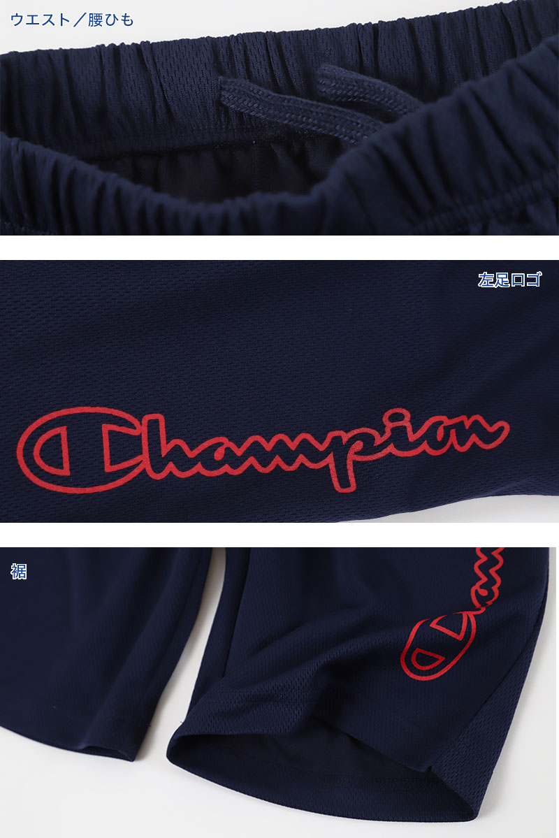 子供チャンピオン 男児セットアップ 100cm〜160cm (champion/ボーイズ/キッズ/上下セット/ハーフパンツ/Tシャツ/トレーナー) 【在庫限り】
