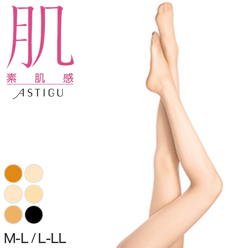 アツギ アスティーグ 肌 素肌感 ストッキング S-M〜L-LL S-M〜L-LL L