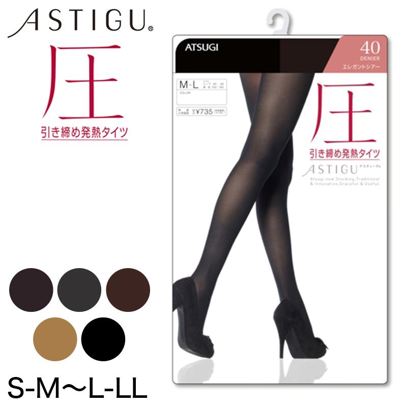 アツギ ASTIGU 圧 40デニール 引き締め発熱タイツ S-M〜L-LL