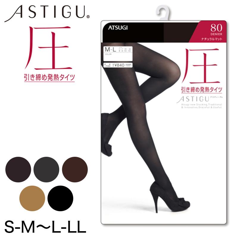 アツギ タイツ 圧 80デニール ASTIGU S-M〜L-LL