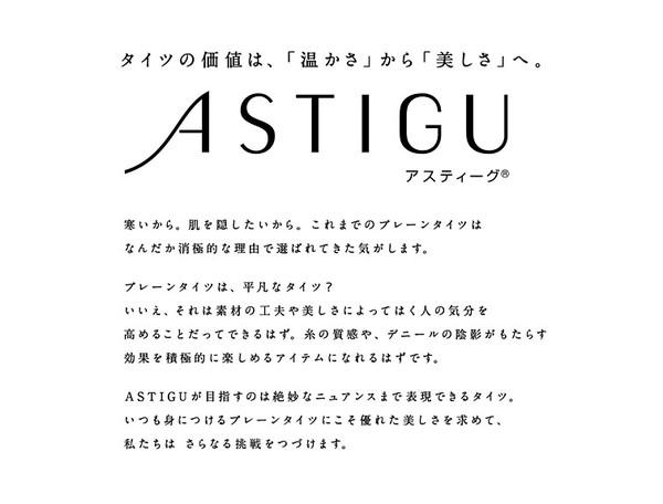 アツギ タイツ 圧 80デニール ASTIGU S-M〜L-LL (レディース アスティーグ S LL ベージュ 80 着圧)