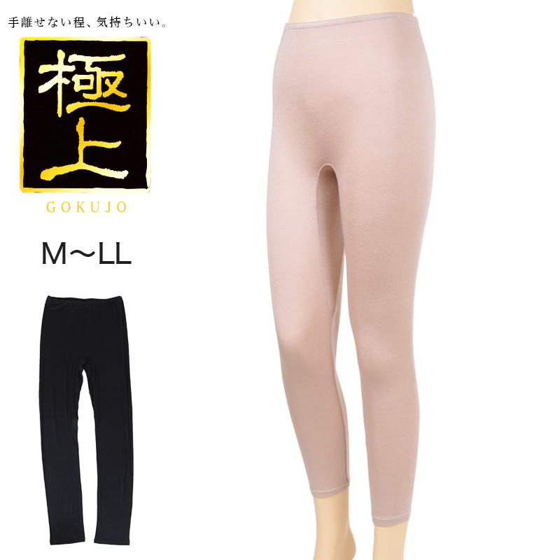 極上 スパッツ M〜LL (日本製 レギンス 保温性 やわらかい レディース 婦人 女性)