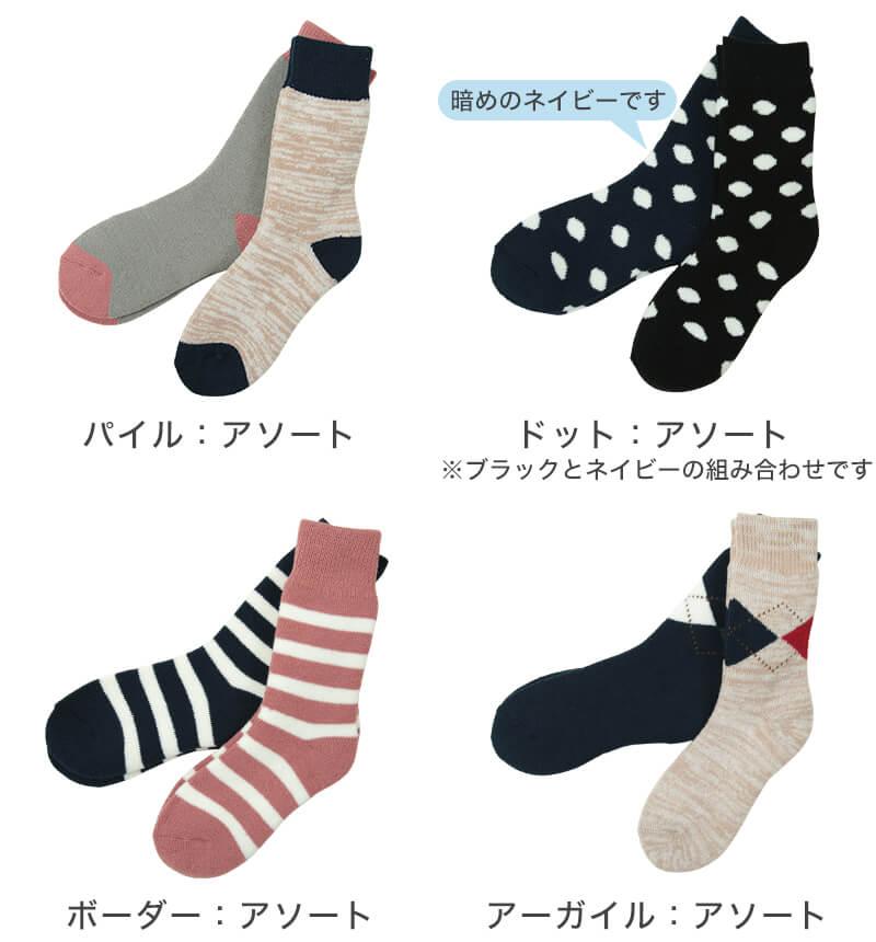 でかパイル 暖かくて快適な靴下 2足組 23-25cm (ルームソックス ふかふか 2足組 パイル レディース ボーダー ドット アーガイル) 【在庫限り】