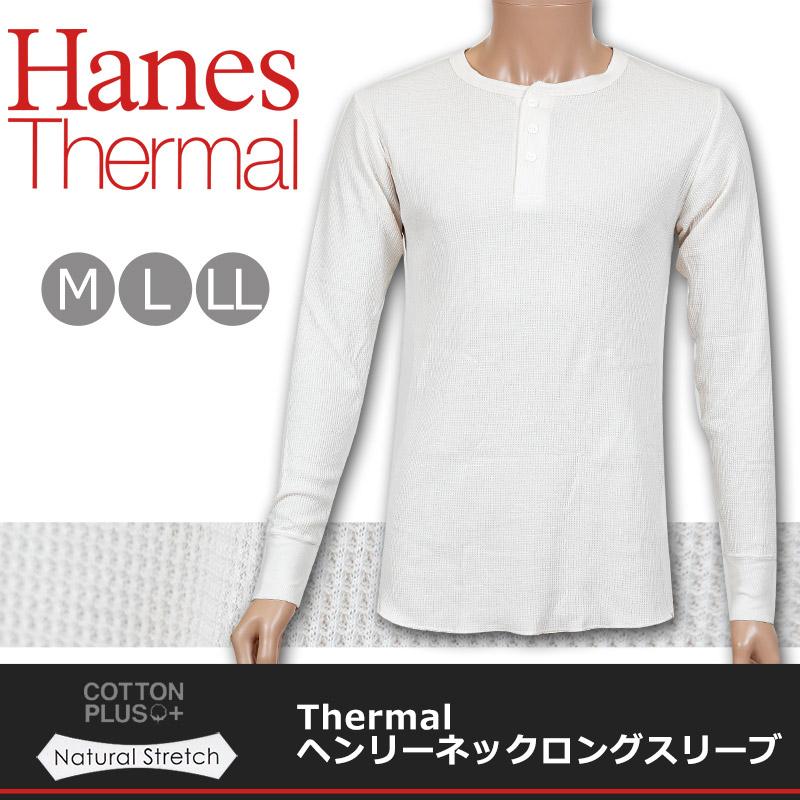 ヘインズ Thermal ヘンリーネックロングスリーブTシャツ M〜LL (Hanes メンズ トップス 長袖 サーマル 綿混 インナー) 【在庫限り】