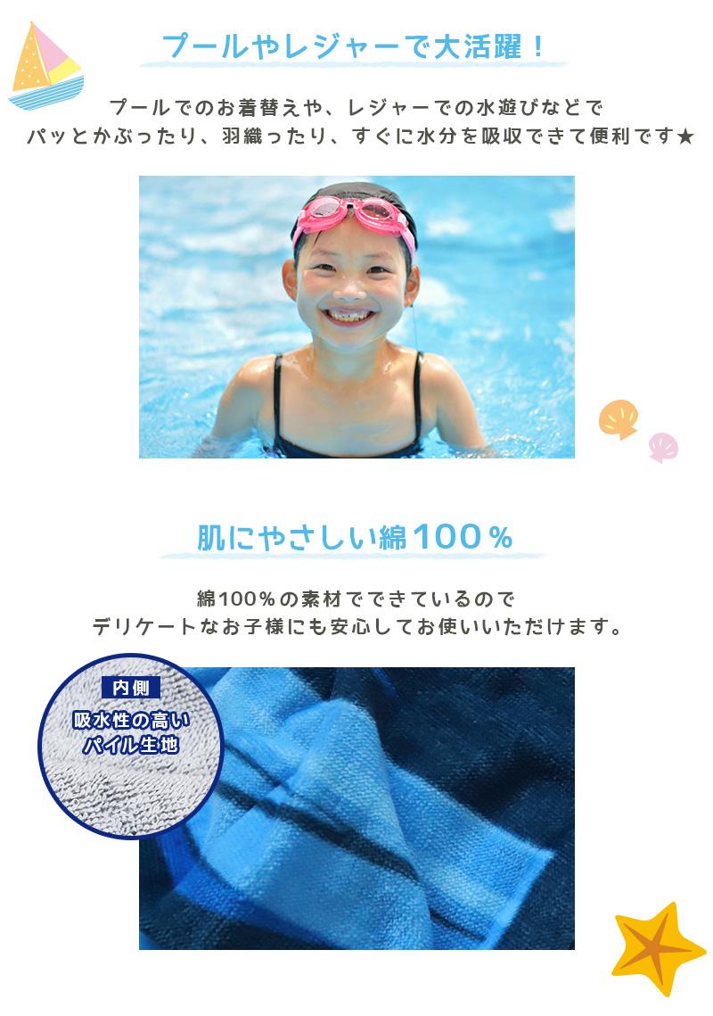ラップタオル 80cm チャンピオン コンバース ブランド 巻きタオル 約80×120cm (バスタオル プール 水泳 ミズノ)