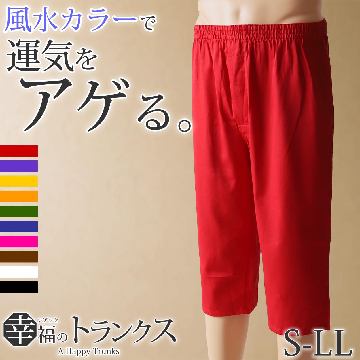 ロングトランクス 綿100% メンズ トランクス M〜3L