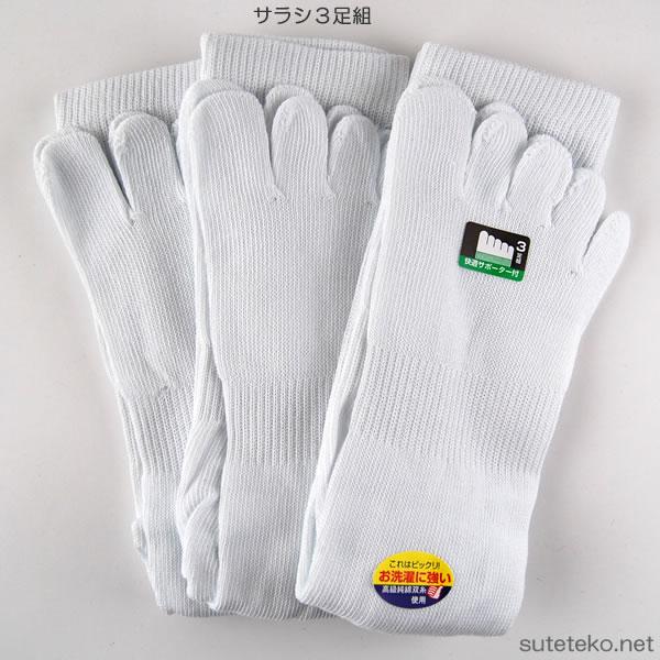 かかとつよし君 カカト付き5本指ソックス 3足組 24.5cm-27cm (メンズ ソックス 靴下) (ワーキング) 【取寄せ】