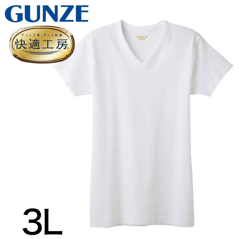 グンゼ 快適工房 半袖V首シャツ メンズ 3L (大きいサイズあり GUNZE 綿100% コットン100 男性 紳士 下着 肌着 インナー やわらか 抗菌防臭 日本製) 【取寄せ】