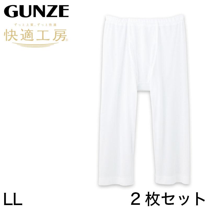 グンゼ 快適工房 紳士 涼風綿 ステテコ 2枚セット LL (メンズ GUNZE 綿100% ズボン下 コットン 男性 下着 肌着 パンツ インナー 日本製 白)