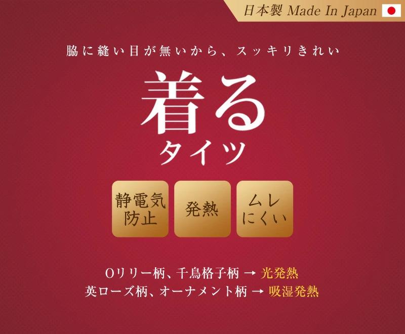 アツギ 着るタイツ 8分袖インナー M・L (ATSUGI レディース 女性) 【在庫限り】
