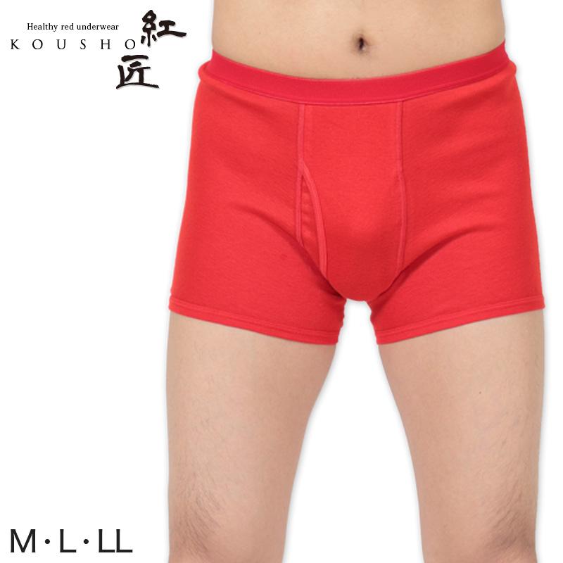 メンズ 赤いボクサーブリーフ M〜LL