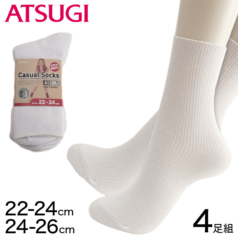 6b3d97d7e4d310 ATSUGI(アツギ)の多足組ソックス「Casual Socks(カジュアルソックス)」シリーズ。 安さを追求した白ソックスの定番ブランド。メンズ・ レディース・キッズ用が揃っ ...