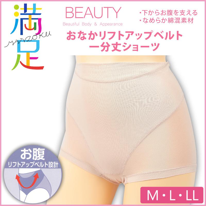 福助 満足 1分丈ショーツ M〜LL (福助 フクスケ レディース パンツ)