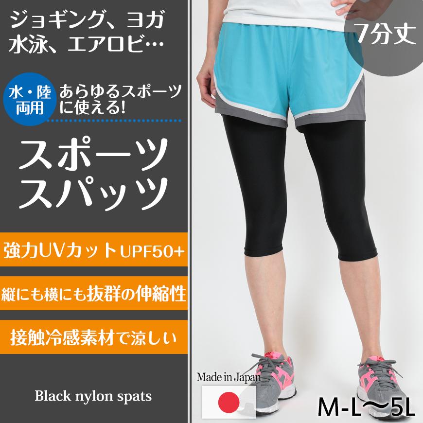 スパッツ 7分丈 スポーツ インナー M-L〜5L (レギンス 大きいサイズ 3l レディース アンダーパンツ 黒 ジュニア)
