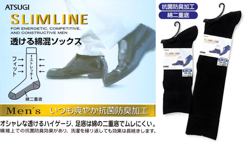 アツギ スリムライン ハイソックス メンズ 綿 24-26・26-28cm (靴下 ビジネスソックス 薄い 薄手 夏用 防臭 蒸れにくい)