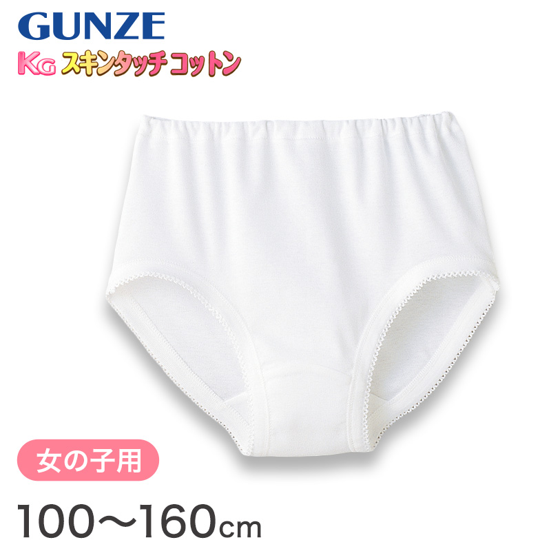 グンゼ ショーツ 綿100% キッズ インナー 女の子 KGスキンタッチコットン 100cm〜160cm