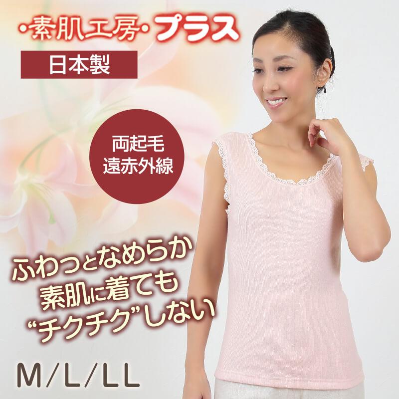 清光ランジェリー 素肌工房 綿混 両起毛 遠赤外線 婦人 ベスト (M〜LL)(ランジェリー 女性 レディース 肌着 下着 素肌 防寒 寒さ対策 おしゃれ 日本製 MADE IN JAPAN) 【在庫限り】