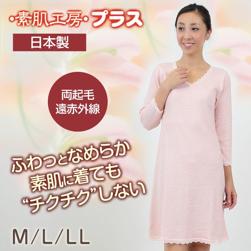 清光ランジェリー 素肌工房 綿混 両起毛 遠赤外線 婦人 8分袖シミーズ (M90〜LL95) 【在庫限り】