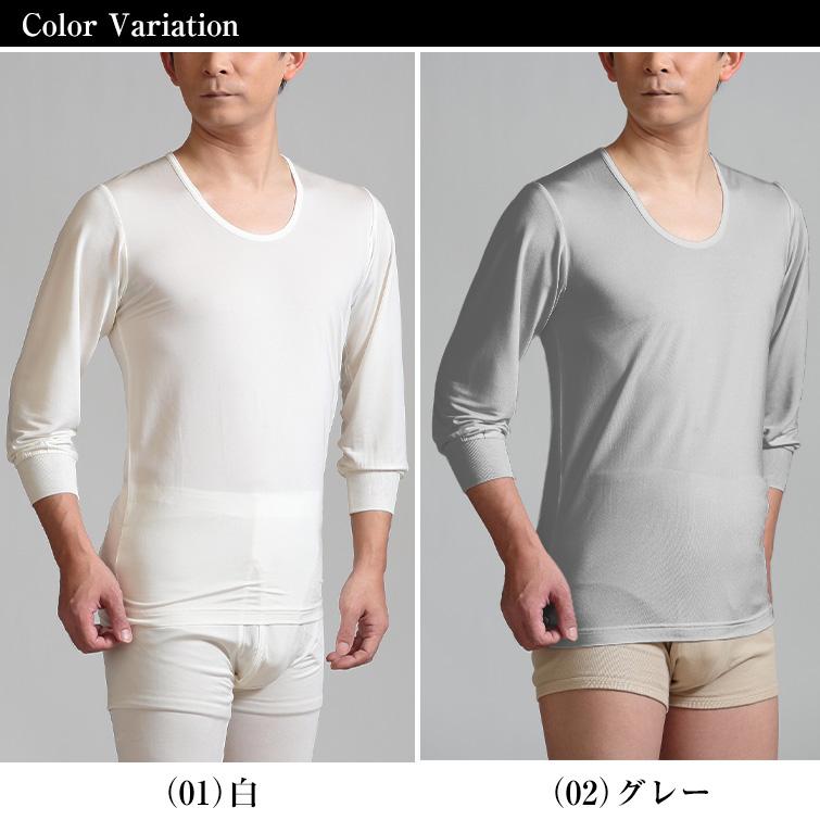 繭衣 シルクニット メンズ長袖U首シャツ M〜LL (Mayui シルクニット インナーシャツ アンダーシャツ) (送料無料)