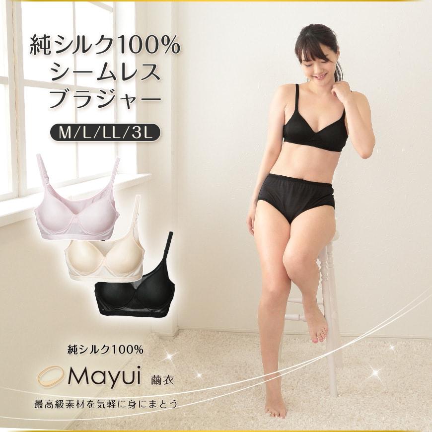 シルク100% モールドカップ ブラジャー M〜3L (大きいサイズ 3l ll レディース シルク ブラ インナー シルク100 敏感肌 繭衣)