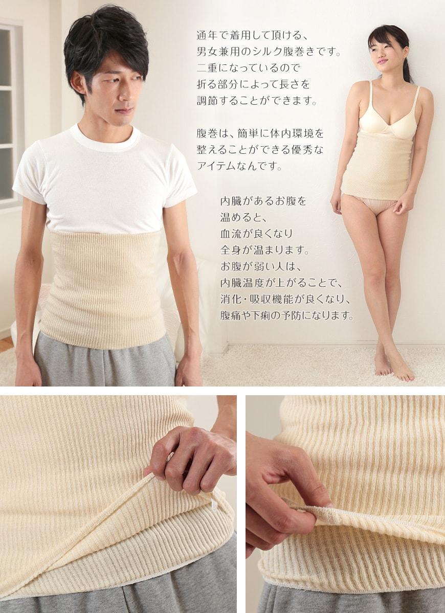繭衣 絹 2重腹巻 フリーサイズ (Mayui シルク インナー 下着 腹巻 腹巻き はらまき 冷え対策 冷え性 オールシーズン 冷えとり 男女兼用) 【在庫限り】