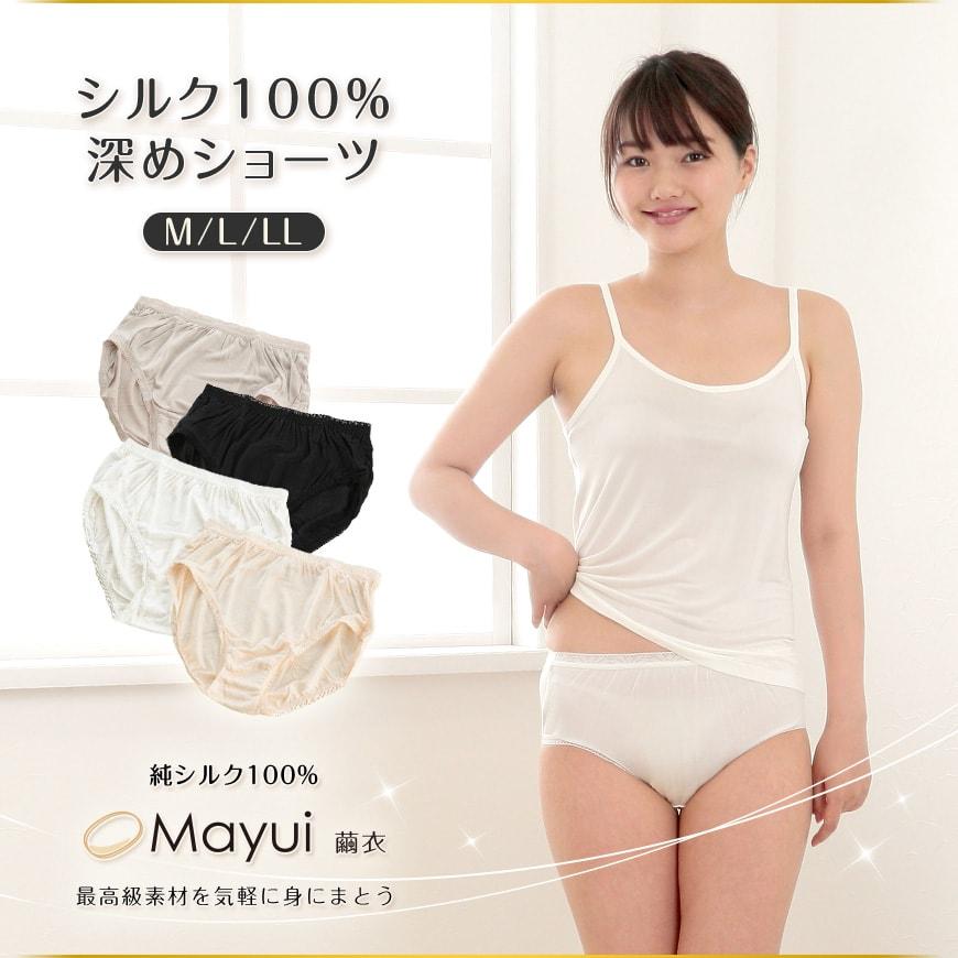 繭衣 シルク100% 深めショーツ M〜LL (Mayui 絹 シルク レディース インナー 下着 絹100 冷えとり)