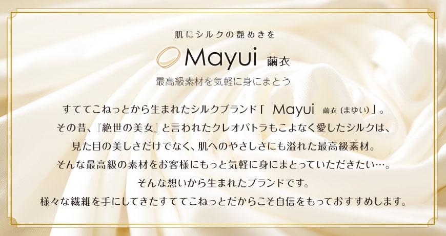 繭衣 シルク100% レース付キュロット(ロング丈) M〜LL (Mayui 絹 シルク レディース インナー 下着) (送料無料)