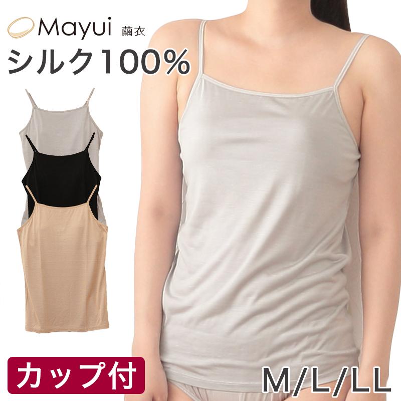 繭衣 シルク100% カップ付きキャミソール M〜LL (Mayui 絹 シルク レディース インナー 下着 アンダーウェア キャミソール カップ付き)