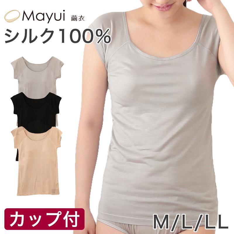 繭衣 シルク100% カップ付きフレンチ袖Tシャツ M〜LL