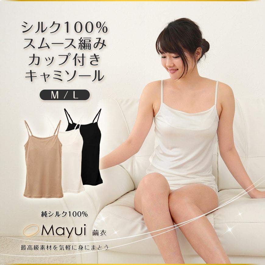 繭衣 シルク100% スムース編み カップ付キャミソール M・L (キャミソール カップ付き シルク 下着 レディース シルク100 インナー 肌着 絹 敏感肌 冷え取り 冷えとり) (送料無料)