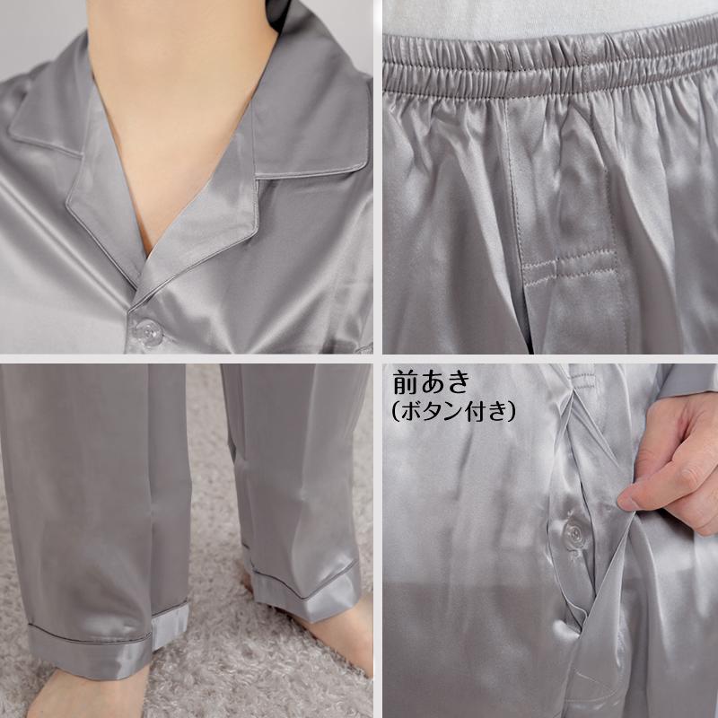 シルク100% 長袖パジャマ メンズ M・L (パジャマ 長袖 長ズボン 上下 男性 ルームウェア 部屋着 シルク サテン プレゼント ギフト 敏感肌) (送料無料)
