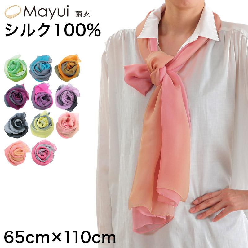 繭衣 シルク100% グラデーションスカーフ 65cm×110cm