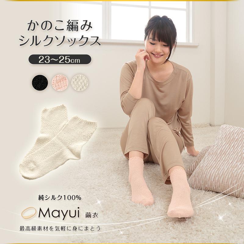 繭衣 レディース シルク かのこ編みソックス 22-24.5cm (Mayui 絹 シルク レディース リラックスタイム ルームソックス 冷えとり 靴下)
