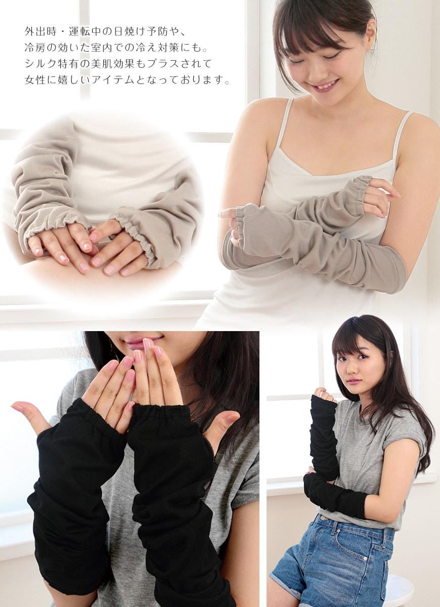 繭衣 シルク アームカバー 丈約52cm (Mayui 絹 シルク レディース 日焼け防止 紫外線対策 UVカット UVケア 冷房対策 冷えとり)